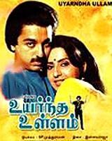Uyarntha Ullam (1985 – Tamil)